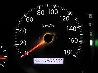 120,000km達成