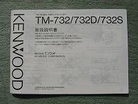 TM-732の取扱説明書